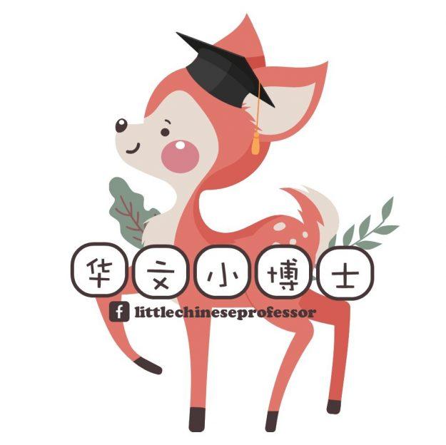 华文小博士 Little Chinese Professor
